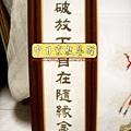 D1411.手繪神桌佛聯~西方三聖(鑲鑽版).JPG
