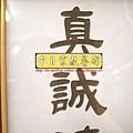 D1412.手繪神桌佛聯~西方三聖(鑲鑽版).JPG