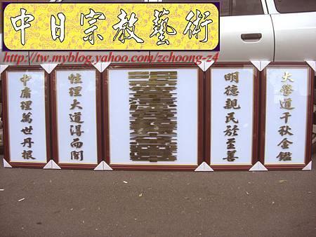 D1501.一貫道佛堂神桌神聯系列~明明上帝實木雕刻金箔字 (2).JPG