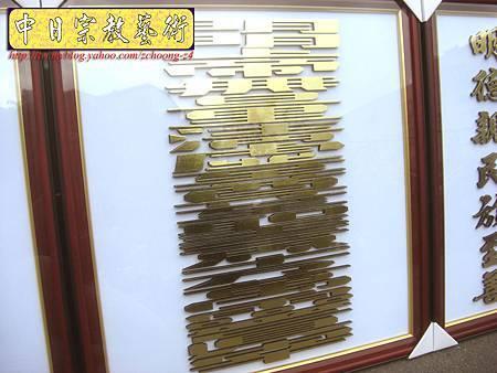D1503.一貫道佛堂神桌神聯系列~明明上帝實木雕刻金箔字.JPG