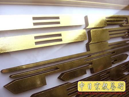 D1505.一貫道佛堂神桌神聯系列~明明上帝實木雕刻金箔字.JPG