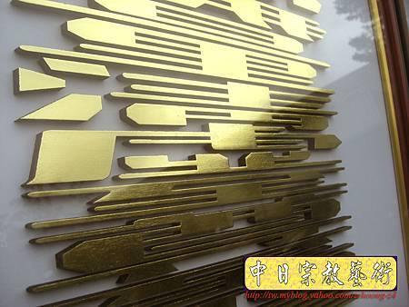 D1507.一貫道佛堂神桌神聯系列~明明上帝實木雕刻金箔字.JPG