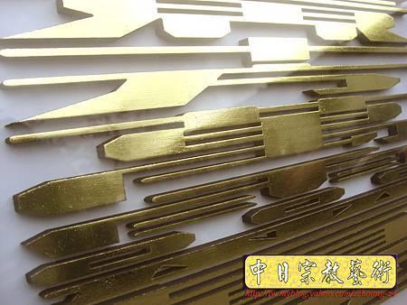 D1508.一貫道佛堂神桌神聯系列~明明上帝實木雕刻金箔字.JPG