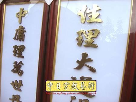 D1510.一貫道佛堂神桌神聯系列~明明上帝實木雕刻金箔字.JPG