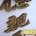 D1511.一貫道佛堂神桌神聯系列~明明上帝實木雕刻金箔字.JPG