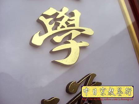 D1512.一貫道佛堂神桌神聯系列~明明上帝實木雕刻金箔字.JPG