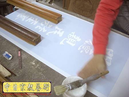 D1515.一貫道佛堂神桌神聯系列~明明上帝實木雕刻金箔字.JPG