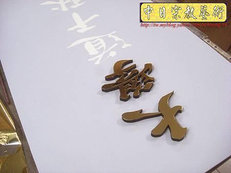 D1516.一貫道佛堂神桌神聯系列~明明上帝實木雕刻金箔字.JPG
