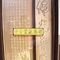 D1604.墨色觀世音菩薩畫像 木刻心經大悲咒.JPG