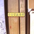 D1605.墨色觀世音菩薩畫像 木刻心經大悲咒.JPG