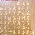 D1606.墨色觀世音菩薩畫像 木刻心經大悲咒.JPG