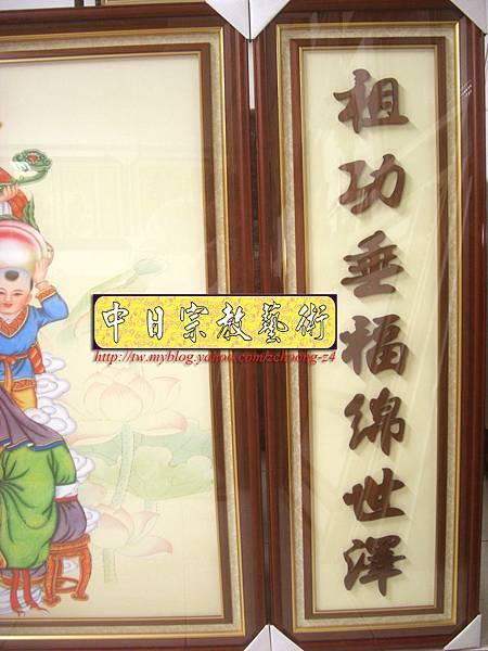 D1702.七尺神桌 公媽聯 實木雕刻祖先聯.JPG