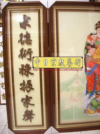 D1703.七尺神桌 公媽聯 實木雕刻祖先聯.JPG