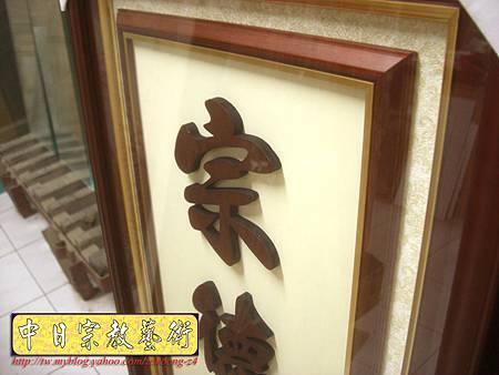 D1707.七尺神桌 公媽聯 實木雕刻祖先聯.JPG