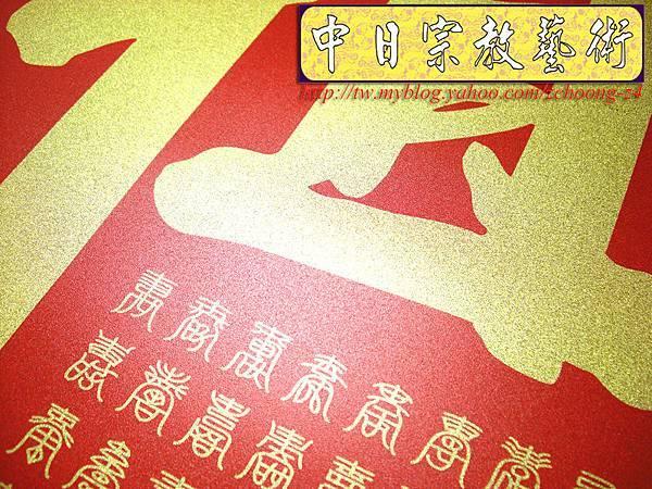 G2202.祖德百壽黃金畫祖先桌祖先聯.JPG