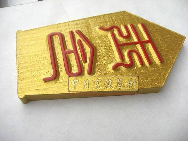 I2603.玉令 令牌製作 宗教法器設計.JPG
