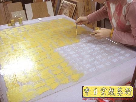 I3011.般若波羅蜜多心經 3mm玻璃雷射雕刻製作.JPG