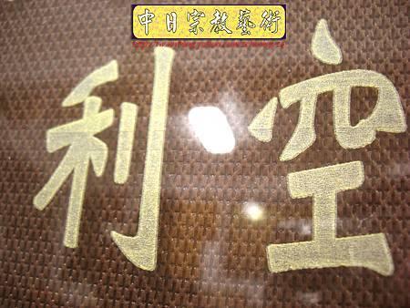 I3013.般若波羅蜜多心經 3mm玻璃雷射雕刻製作.JPG