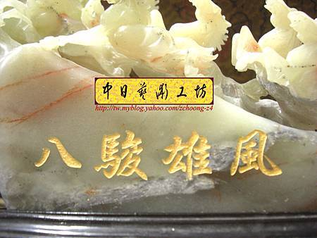 I3107.玉石雷射雕刻(八俊雄風).JPG