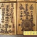 I3501.木製符板符令雕刻製作~玉帝勒令.JPG