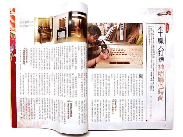 感謝好房雜誌採訪報導~木工職人打造 神明廳也時尚 中日宗教藝術工坊 林義豪