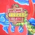 C5506.宮廟龍壁設計製作 四爪青龍 紅底雲層版.JPG