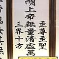 C6603.一貫道神桌神聯 明明上帝.jpg