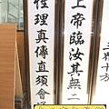 C6604.一貫道神桌神聯 明明上帝.jpg