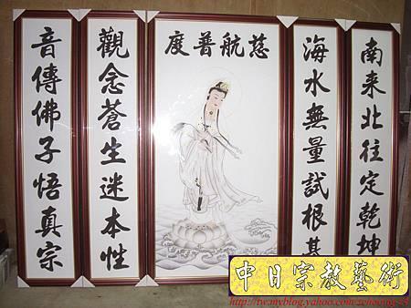 C6701.一貫道神之桌神聯-南海觀音.JPG