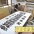 C7005.大尺寸佛堂神桌聯~一貫道明明上帝聯.JPG