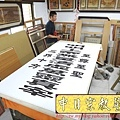 C7006.大尺寸佛堂神桌聯~一貫道明明上帝聯.JPG