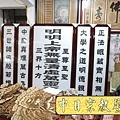 C7010.大尺寸佛堂神桌聯~一貫道明明上帝聯.JPG