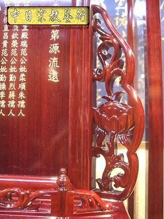 E5011.客家大牌祖先牌位雕刻 公媽龕製作.JPG