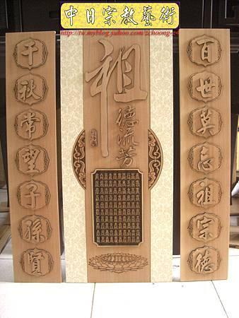 E5101.公媽桌公媽聯系列~祖德流芳 百壽(白布版) 雷射雕刻製作.JPG