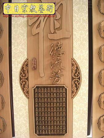 E5102.公媽桌公媽聯系列~祖德流芳 百壽(白布版) 雷射雕刻製作.JPG
