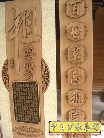 E5103.公媽桌公媽聯系列~祖德流芳 百壽(白布版) 雷射雕刻製作.JPG