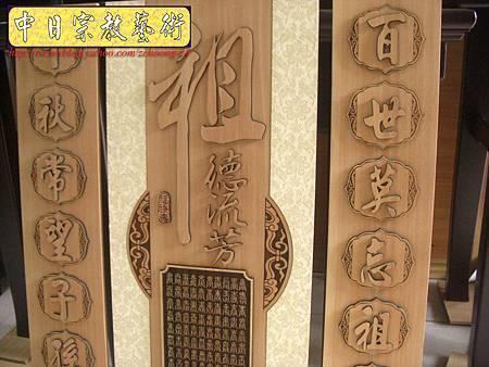E5104.公媽桌公媽聯系列~祖德流芳 百壽(白布版) 雷射雕刻製作.JPG
