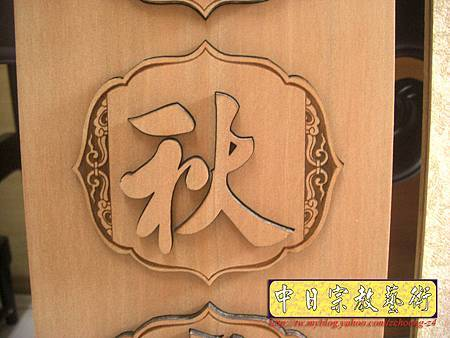 E5105.公媽桌公媽聯系列~祖德流芳 百壽(白布版) 雷射雕刻製作.JPG