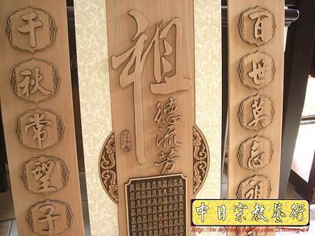 E5106.公媽桌公媽聯系列~祖德流芳 百壽(白布版) 雷射雕刻製作.JPG