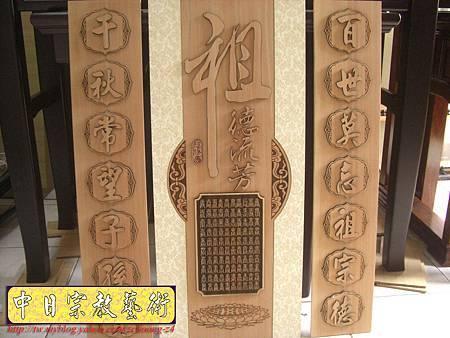 E5107.公媽桌公媽聯系列~祖德流芳 百壽(白布版) 雷射雕刻製作.JPG