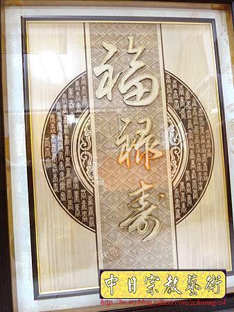 E5303.祖先神桌公媽聯-圓滿型福祿壽.JPG