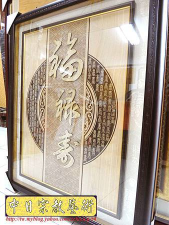 E5304.祖先神桌公媽聯-圓滿型福祿壽.JPG