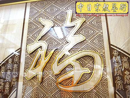 E5305.祖先神桌公媽聯-圓滿型福祿壽.JPG