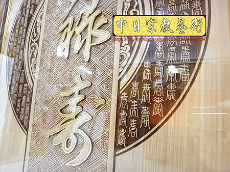 E5306.祖先神桌公媽聯-圓滿型福祿壽.JPG