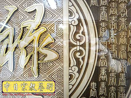 E5309.祖先神桌公媽聯-圓滿型福祿壽.JPG