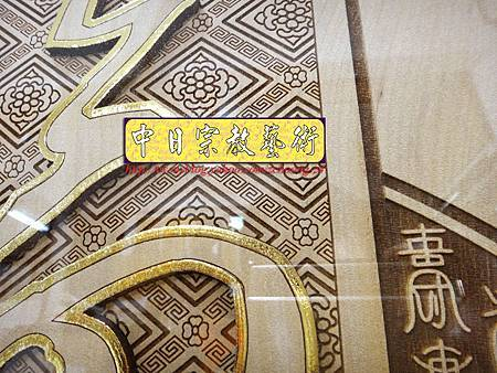 E5310.祖先神桌公媽聯-圓滿型福祿壽.JPG