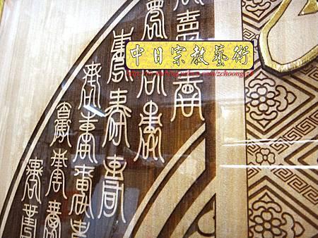 E5311.祖先神桌公媽聯-圓滿型福祿壽.JPG