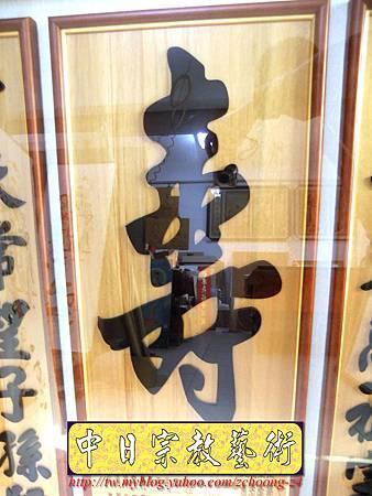 E5502.神桌聯樣式~公媽桌聯壽字百壽.JPG