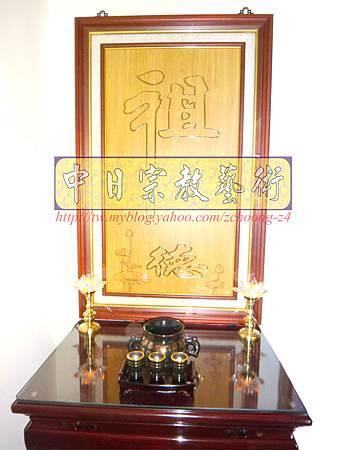 E5902.神桌樣式~小型公媽桌設計2尺2佛桌.JPG