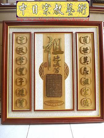 E6202.神桌聯對設計~祖先桌公媽聯-祖德流芳實木陽雕貼金.JPG